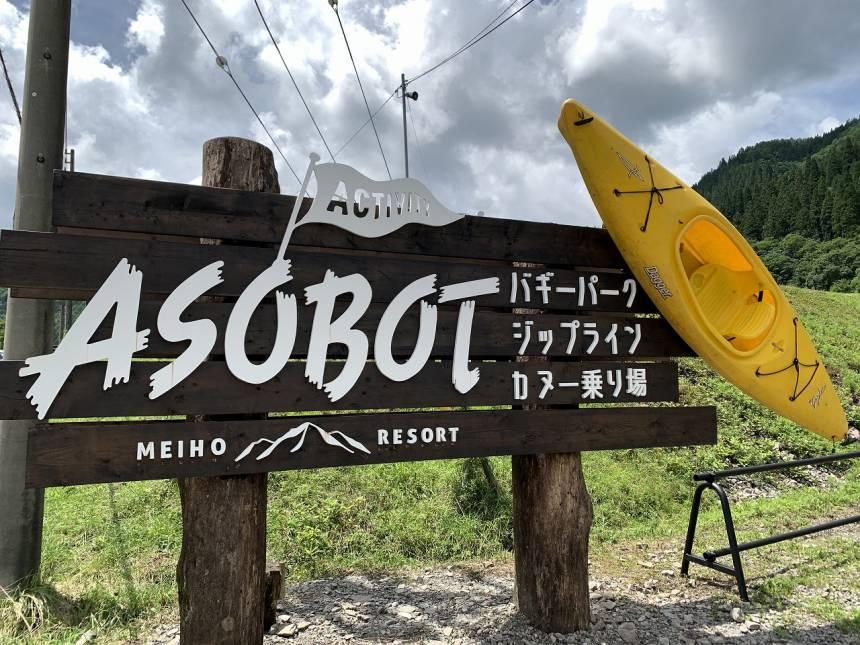 ASOBOT