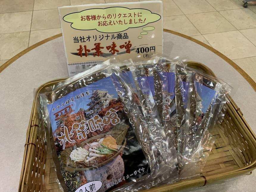 積翠園謹製 朴葉味噌